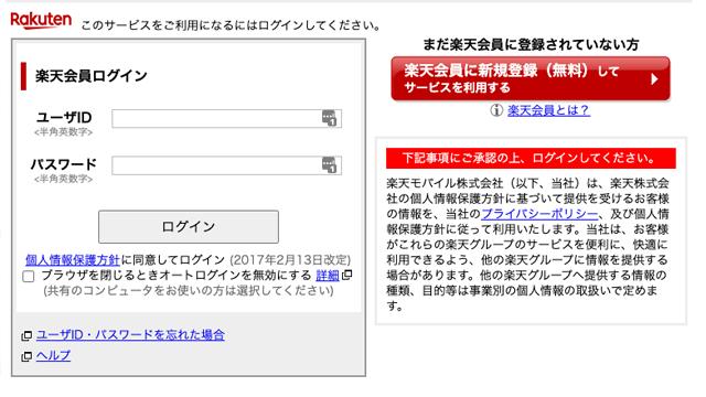 my楽天モバイル/マイページへログインする方法
