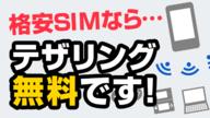 格安SIMはテザリングできない?docomo/au/Softbank回線おすすめ比較