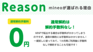 mineo(マイネオ)解約方法!違約金(解約金)や日割り料金、SIM返却は?