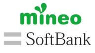 mineo(マイネオ)ソフトバンク回線の速度や評判、乗り換え方法も解説