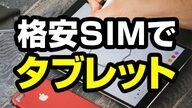 タブレット対応おすすめ人気格安SIM徹底比較!失敗しない選び方は?