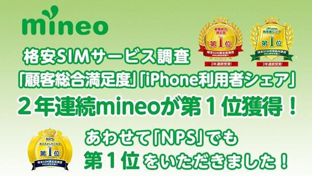mineo(マイネオ)は顧客総合満足度第1位
