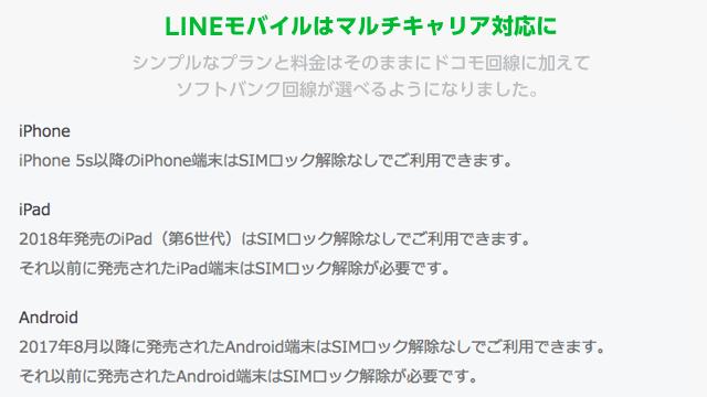 LINEモバイルはソフトバンク版Androidでも利用可能