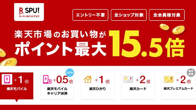 楽天モバイルアンリミット(Rakuten UN-LIMIT)で楽天ポイントが貯まる