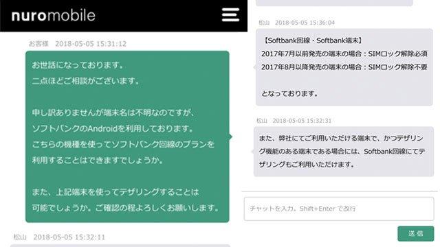 nuroモバイルはソフトバンク版Androidでも利用可能