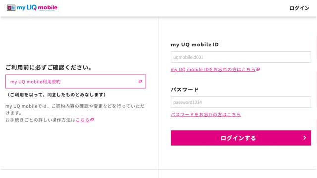 UQモバイル マイページ
