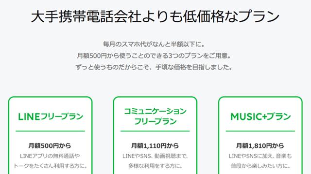 LINEモバイルのフリープラン/コミュニケーションフリープラン/MUSIC+プランの料金