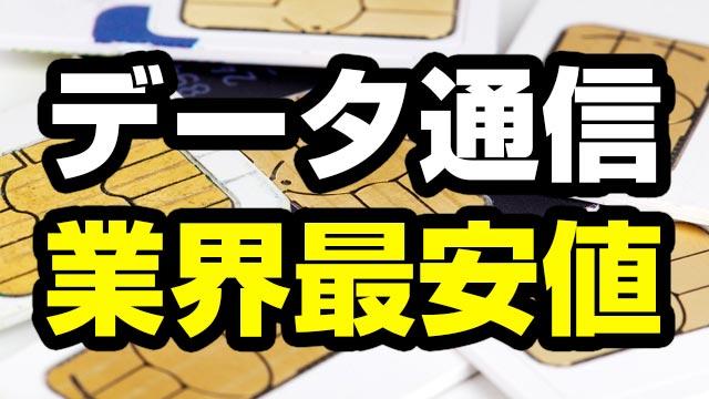 【格安SIM最安価格】月額1,000円以下!データ通信専用プラン料金比較