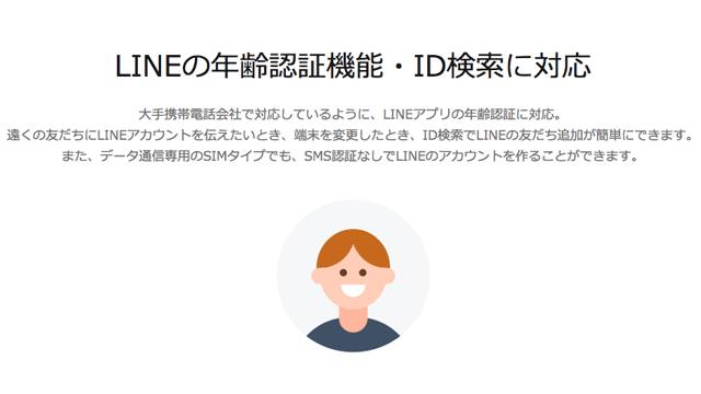 LINEモバイルの年齢認証機能・ID検索に対応