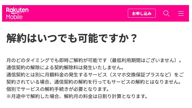 楽天モバイルアンリミット(Rakuten UN-LIMIT)は解約金なし!解約手数料や最低利用期間・違約金なし