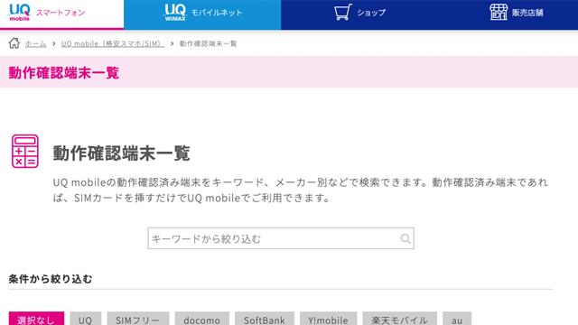 UQモバイルの動作確認済スマホ確認方法