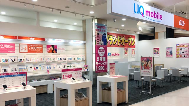 UQモバイルは全国に店舗あり