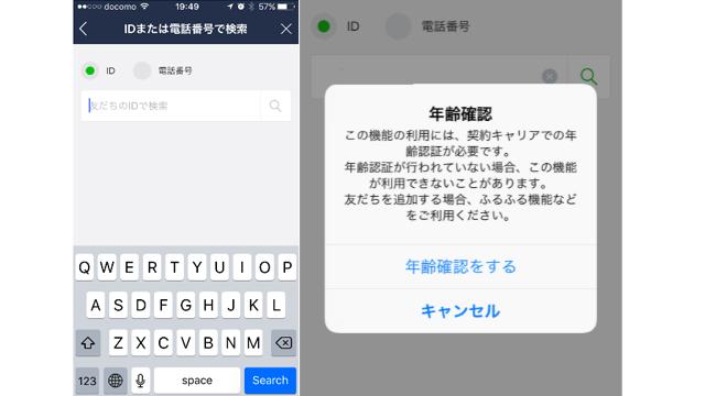 LINEモバイルはLINEの年齢認証/ID検索が使える