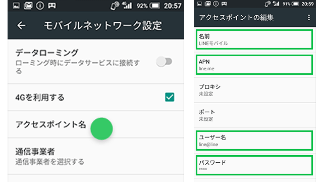 LINEモバイル Android 取扱説明書