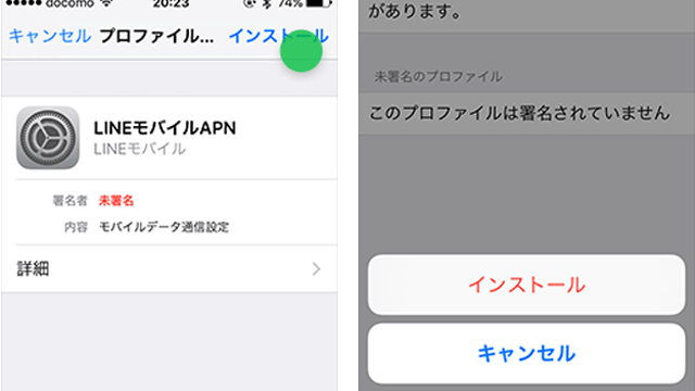LINEモバイル iOS 取扱説明書