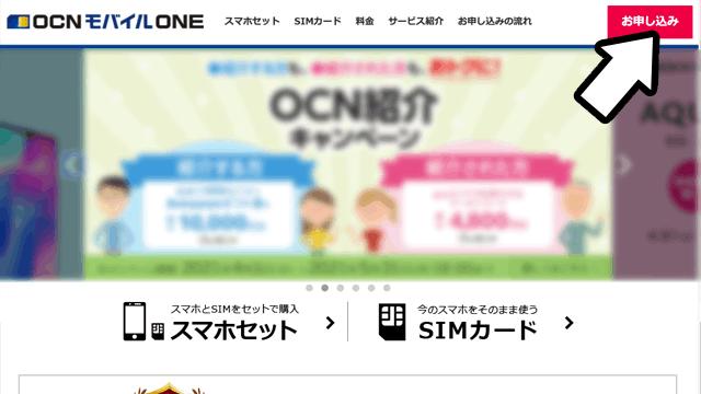 OCNモバイルONE申し込み手順