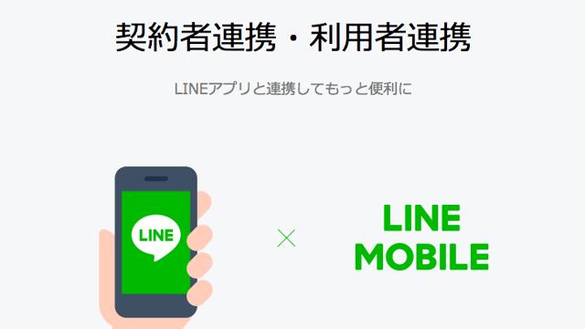 LINEモバイルのマイページにログイン