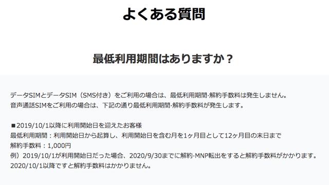 LINEモバイルの解約手数料・違約金