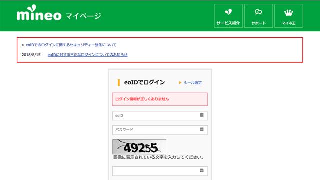 mineoのマイページにログインできない・メンテナンス中の場合