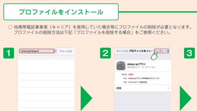 mineo iOS 取扱説明書