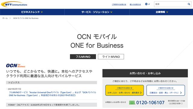 OCNモバイルONEの法人向けサービス