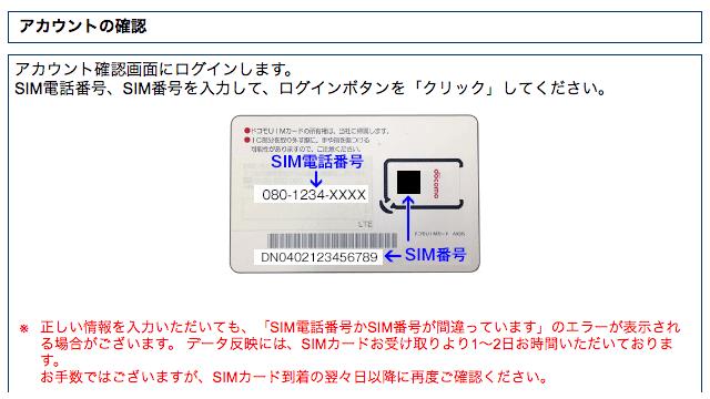 楽天モバイルのマイページ/メンバーズステーションへログインする方法