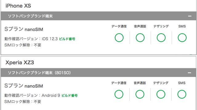mineo(マイネオ)はソフトバンク版iPhoneやAndroidでテザリング可能