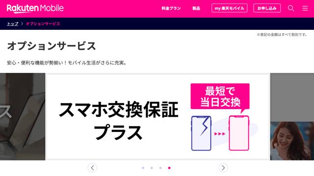 楽天モバイルアンリミット(Rakuten UN-LIMIT)はオプションサービスも充実