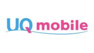 UQモバイルの評判評価やデメリットは?乗り換え体験感想レビュー!